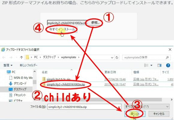 simplicity2(シンプリシティー)の子テーマのインストール2