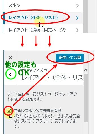 simplicity2(シンプリシティー)のテーマの設定を変更