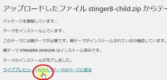 stinger8の子テーマのインストール2
