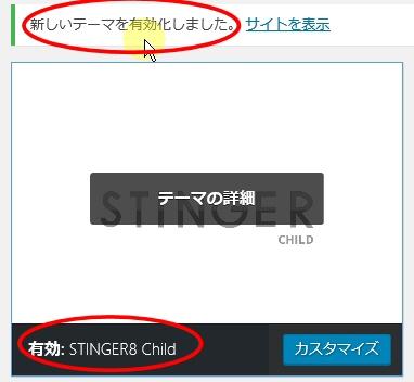 stinger8の子テーマのインストール3