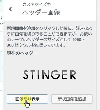 テーマSTINGER8の設定を変更2