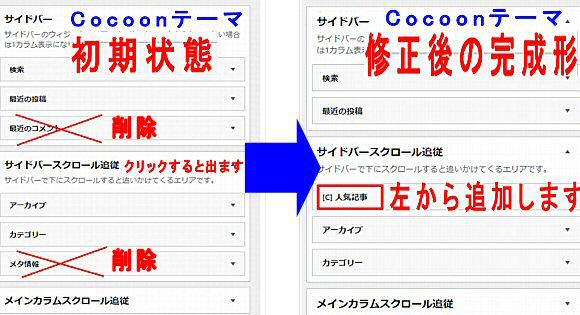 Cocoonテーマのウィジェット。【初期状態】から【完成形】に修正する