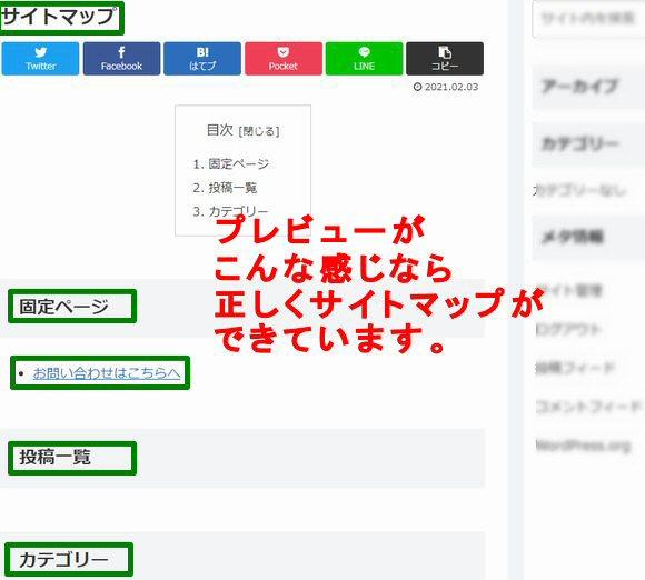 完成した訪問者用サイトマップの例