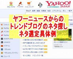 ヤフーニュースからトレンドブログのネタ探し・ネタ選定具体例