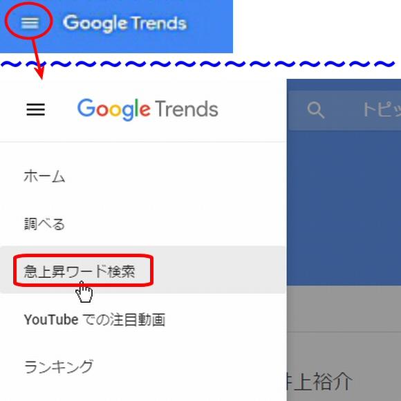 Googleトレンドのトップページ左上の、「三」ボタン→急上昇ワード検索を押します。
