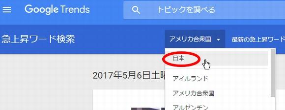 記事が英語になっていたら、上部の「アメリカ合衆国の▼」部分を押し、「日本」を選びます。2