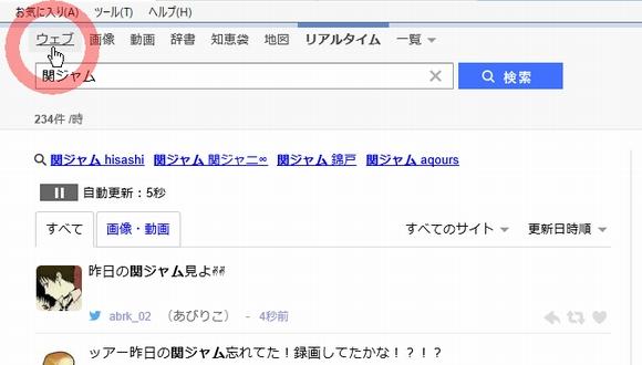 普通の検索結果を見たい場合は、検索キーワードの上の「ウェブ」をクリック