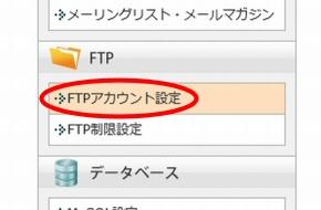 Xサーバーの場合「サーバーパネル」の、FTP>FTPアカウント設定>FTPソフト設定タブから確認できます。1