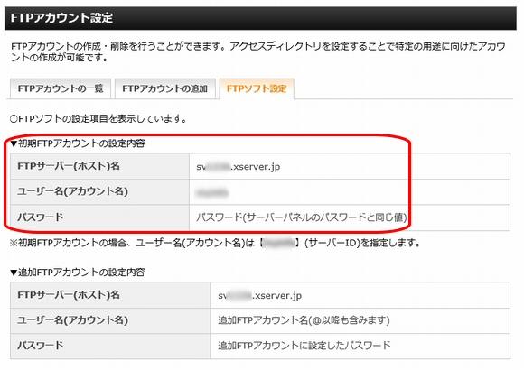 Xサーバーの場合「サーバーパネル」の、FTP>FTPアカウント設定>FTPソフト設定タブから確認できます。2