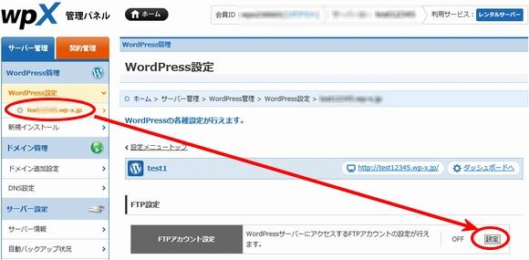 FTPアカウントを有効にして接続情報を確認する方法1