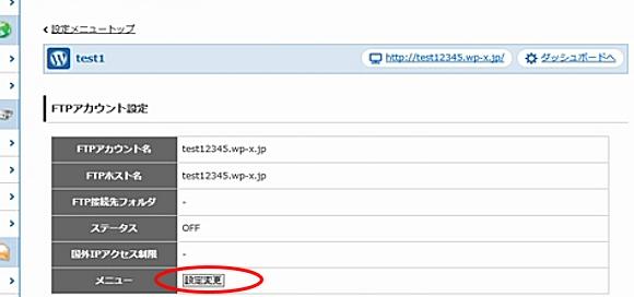 FTPアカウントを有効にして接続情報を確認する方法2