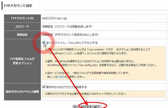 FTPアカウントを有効にして接続情報を確認する方法3