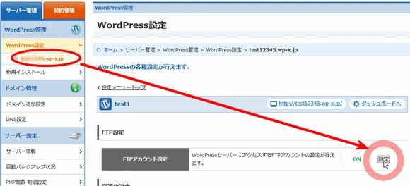 wpXクラウドサーバーでFTPアカウントを再確認したりパスワード変更する方法5