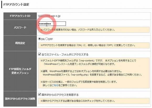 wpXクラウドサーバーでFTPアカウントを再確認したりパスワード変更する方法6