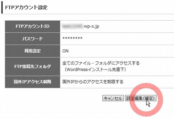 wpXクラウドサーバーでFTPアカウントを再確認したりパスワード変更する方法7