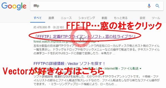 FTPソフトFFFTPのインストール方法と使い方~ダウンロード・アップロード1