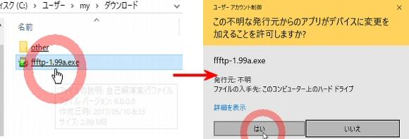 FTPソフトFFFTPのインストール方法と使い方~ダウンロード・アップロード4