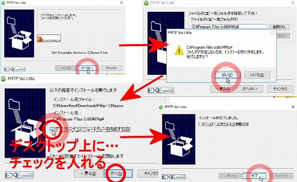 FTPソフトFFFTPのインストール方法と使い方~ダウンロード・アップロード5