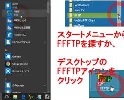 FTPソフトFFFTPのインストール方法と使い方~ダウンロード・アップロード6