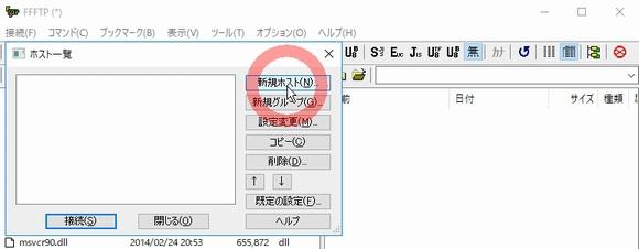 FTPソフトFFFTPのインストール方法と使い方~ダウンロード・アップロード7