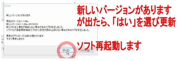 FTPソフトFFFTPのインストール方法と使い方~ダウンロード・アップロード8