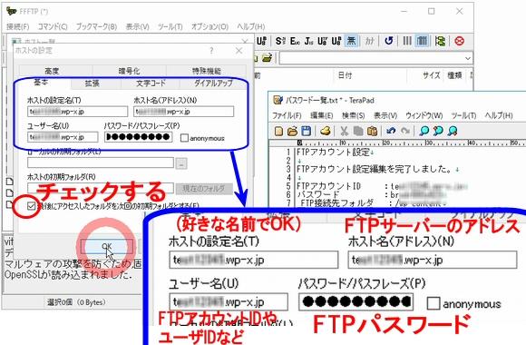 FTPソフトFFFTPのインストール方法と使い方~ダウンロード・アップロード9