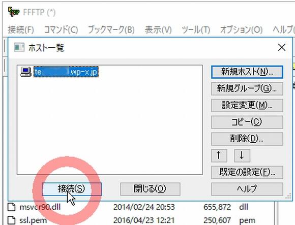 FTPソフトFFFTPのインストール方法と使い方~ダウンロード・アップロード10