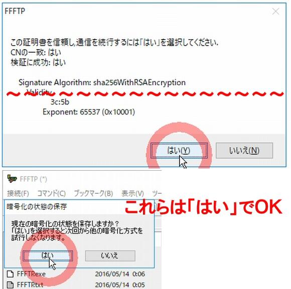 FTPソフトFFFTPのインストール方法と使い方~ダウンロード・アップロード11
