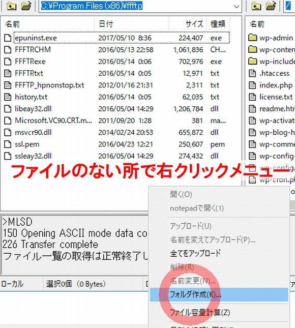 FTPソフトFFFTPのインストール方法と使い方~ダウンロード・アップロード12