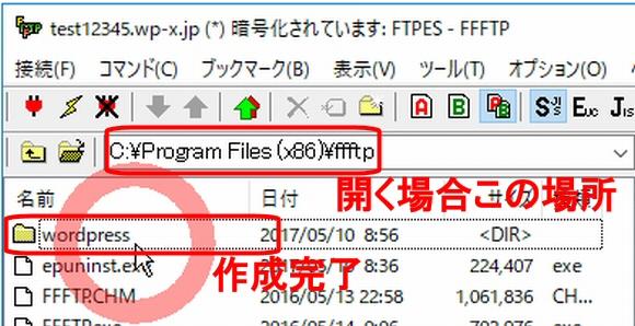 FTPソフトFFFTPのインストール方法と使い方~ダウンロード・アップロード13
