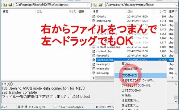 FTPソフトFFFTPのインストール方法と使い方~ダウンロード・アップロード15