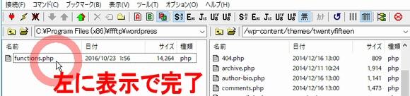 FTPソフトFFFTPのインストール方法と使い方~ダウンロード・アップロード16