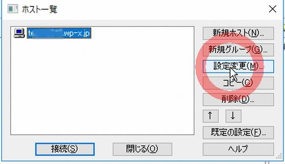 FTPソフトFFFTPのインストール方法と使い方~ダウンロード・アップロード11-2