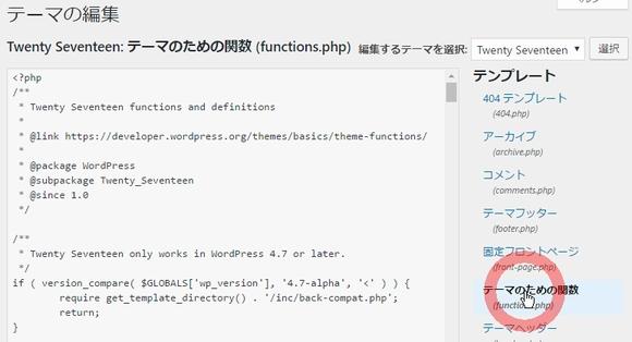 PHPファイルとはこんな感じのものです。ワードプレス管理画面からも編集できます。
