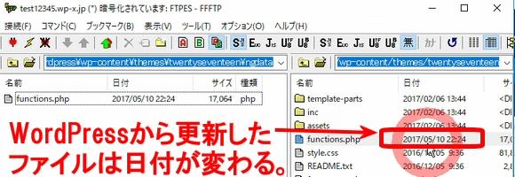 サーバー側のファイルのタイムスタンプ(日付)を確認。カスタマイズしていれば、時間が更新されているはず