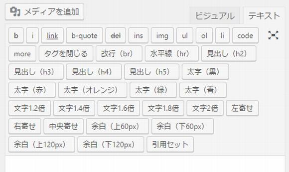 賢威7のテキストモードの初期状態でのボタン配置