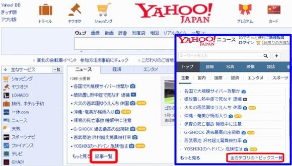 Yahoo!JAPAN(ヤフージャパン)の「記事一覧」または、ヤフーニュースの「全カテゴリのトピックス一覧」を押す