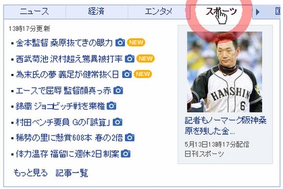 ヤフーのニュースの「スポーツ」ジャンル
