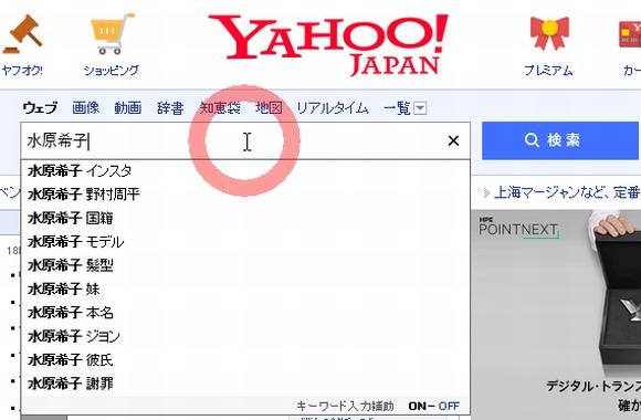 Yahooサジェストキーワード-トレンドアフィリエイトのキーワード選定1