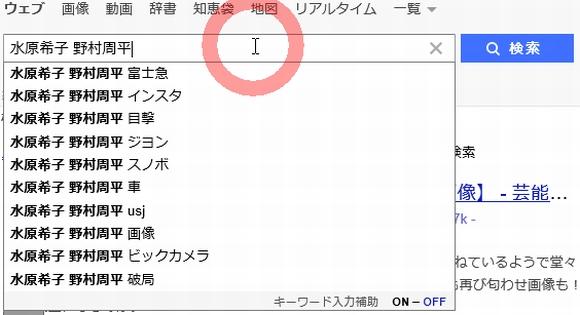 Yahooサジェストキーワード-トレンドアフィリエイトのキーワード選定2