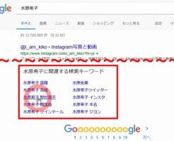 Google関連検索キーワード-トレンドアフィリエイトのキーワード選定1