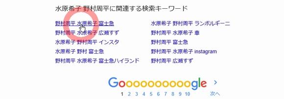 Google関連検索キーワード-トレンドアフィリエイトのキーワード選定2