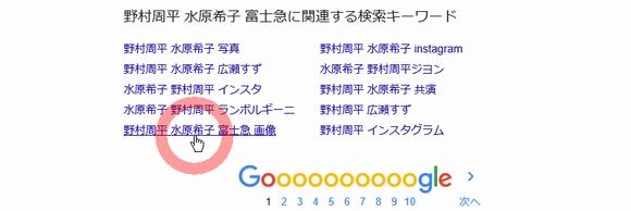 Google関連検索キーワード-トレンドアフィリエイトのキーワード選定3