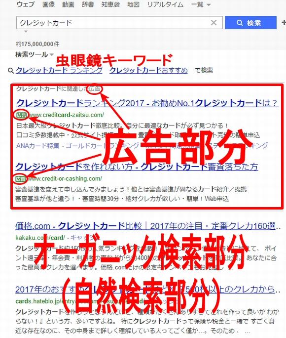 検索エンジンYahoo(Google)の検索結果のうち、広告部分と、オーガニック検索部分(自然検索部分)