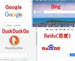 日本で強い検索エンジン2強のGoogleとBingと、Baidu(百度)やDuckDuckGo