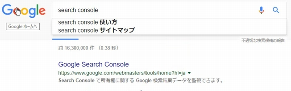GoogleやYahooなどで検索してGoogle Search Consoleをクリック
