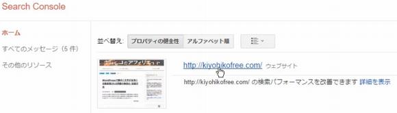 Fetch as googleの使い方と登録記事インデックス確認方法~SearchConsole1