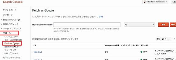 Fetch as googleの使い方と登録記事インデックス確認方法~SearchConsole2
