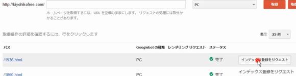Fetch as googleの使い方と登録記事インデックス確認方法~SearchConsole4