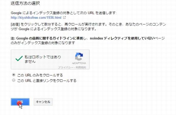 Fetch as googleの使い方と登録記事インデックス確認方法~SearchConsole5